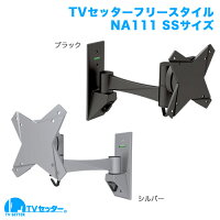 TVセッターフリースタイルNA111SSサイズ