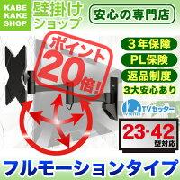 TVセッターフリースタイルNA112Sサイズ