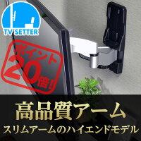 TVセッターハイラインFA114S/Mサイズ