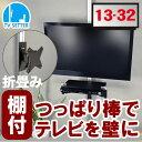 【ポイント10倍 送料無料 最大34倍】13-32インチに対応!超軽量のアルミ製つっぱりポールでテレビを壁掛け!シェルフ付き!
