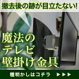 【ポイント最大25倍&500円OFFクーポン】テレビ 壁掛け