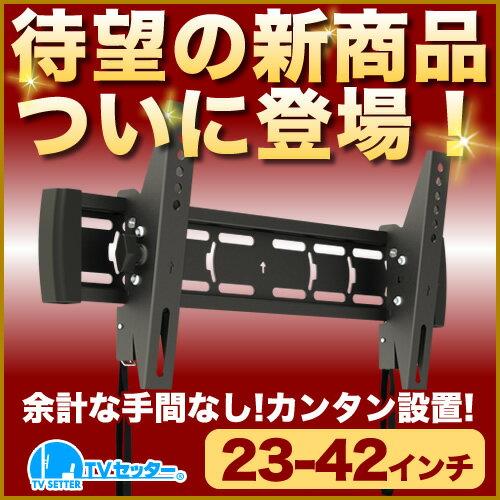 テレビ壁掛け金具 テレビ用 液晶テレビ TV
