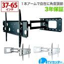 テレビ 壁掛け 金具 壁掛けテレビ 1本アーム 37-65インチ対応 TVセッターフリースタイルGP136 Mサイズ