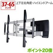 テレビ 壁掛け 金具 壁掛けテレビ ハイエンドアーム 37-65インチ対応 TVセッターハイラインHA124 Mサイズ