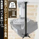 【最大1000円クーポン♪ 】 プロジェクター天吊り金具 (全長50cm-77cm) 調節可能 PM-200 50-77 プロジェクターを天吊りに