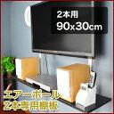 突っ張り棒棚板 AP-SH9030 エアーポールのオプション木製棚90cmx30cm/AP-141,AP-148対応!軽量アルミ製ポールでテレビを壁掛け!