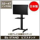 【送料無料】 テレビスタンド BS-3247 32-47インチ対応 小型TV会議用スタンド Biz STAND