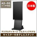 【送料無料】 テレビスタンド DSS-M55V3 42-55インチ対応 安心の国内生産 フルスペックデジタルサイネージ