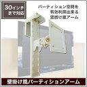 【送料無料】パーティションアーム FC8888SP 30インチまで対応 パーティションに簡単に壁掛け風設置が出来ます