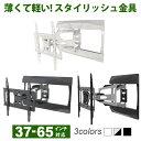 テレビ壁掛け金具 壁掛けテレビ 37-65インチ対応 自由アーム式 PRM-LT17M 液晶テレビ用テレビ壁掛け金具