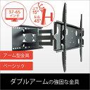 テレビ壁掛け金具 壁掛けテレビ 37-65インチ対応 フリーアーム PLB-137M 液晶テレビ用テレビ壁掛け金具 10P28Sep16