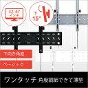 【送料無料】 テレビ壁掛け金具 PLB-148S 32-47インチ対応 下向角度調節付 すっきり薄型 ワンタッチでを固定できて簡単設置。
