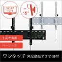 【ポイント最大26倍☆最大500円OFFクーポン♪ 】 テレビ壁掛け金具 PLB-148S 32-47インチ対応 下向角度調節付 すっきり薄型 ワンタッチでを固定できて簡単設置。