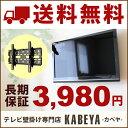 テレビ壁掛け金具 PLB-228S 26-42インチ対応 取付しやすいと大人気!特許技術で水平が取りやすく、自分で設置しやすい商品です。