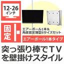 【送料無料】 突っ張り棒テレビ AP-110 角度固定Sサイズ 工事がいらない 壁に取付けないから移動が簡単 オプションで棚も付ければすっきり省スペース