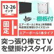 突っ張り棒 壁掛けテレビ エアーポール 1本タイプ・角度固定Sサイズ 【1本用棚板セット】 10P28Sep16