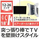 【送料無料】 突っ張り棒テレビ AP-112 上下角度Sサイズ 1本タイプ・工事がいらない 壁に取付けないから移動簡単 オプションで棚も付ければすっきり省スペース