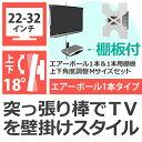AP-113-SH1 突っ張り棒テレビ お部屋が広くなる!工事なし!軽量アルミ製ポールでテレビを簡単に壁掛け!棚セットが便利でお買得。