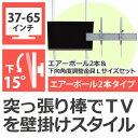 【ポイント最大11倍☆最大1000円クーポン♪ 】 突っ張り棒 壁掛けテレビ エアーポール 2本タイプ・下向角度Lサイズ 突っ張り棒にテレビ(液晶テレビ)を取り付け
