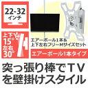 【ポイント最大20倍☆最大1000円クーポン♪ 】 突っ張り棒 壁掛けテレビ エアーポール 1本・上下左右フリータイプM 突っ張り棒にテレビ(液晶テレビ)を取り付け