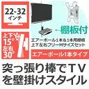 AP-2600-SH1 突っ張り棒テレビ お部屋が広くなる!工事なし!軽量アルミ製ポールでテレビを簡単に壁掛け!棚セットが便利でお買得。
