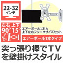【最大1000円クーポン♪ 】 突っ張り棒 壁掛けテレビ エアーポール 1本・上下左右フリータイプMシングルアーム 突っ張り棒にテレビ(液晶テレビ)を取り付け