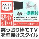 AP-2601-SH1 突っ張り棒テレビ お部屋が広くなる!工事なし!軽量アルミ製ポールでテレビを簡単に壁掛け!棚セットが便利でお買得。