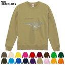 ショッピング恐竜 選べる18カラー スウェット トレーナー 男女兼用 ユニセックス unisex 長袖 デザイン リブ S M L XL 2XL trainer sweat 017560 ダイナソー  ダイナソー 恐竜 Dinosaur パラサウロロフス