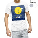 ショッピング半袖 tシャツ メンズ 半袖 ホワイト グレー デザイン XS S M L XL 2XL Tシャツ ティーシャツ T shirt 015802 お月見 うさぎ 秋