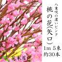 ひなまつり 桃の花 花桃 1m 5把 約...