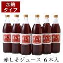 シソジュース しそジュース[赤しそジュース900ml 6本セット]加糖希釈タイプ