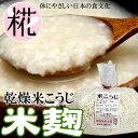米麹 [乾燥 米こうじ 500g]【甘酒・塩麹1380gが作れます!】【九州 米麹】