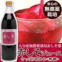 【しそジュース シソジュース】 無糖 赤しそジュース 900ml 紫蘇ジュース