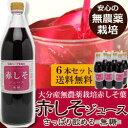 シソジュース [無糖 赤しそジュース 900ml 6本入り] 【送料無料】【しそジュース 赤シソジュース】 05P03Dec16