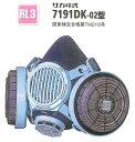 興研・防じんマスク(伝声器付) 7191DK型 RL3タイプ...