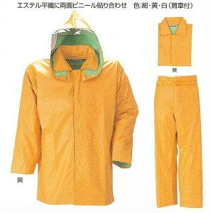 【男性用】アクションコート型黄 上下M〜EL寸 冨士ビ
