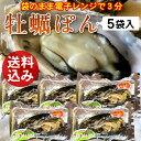 牡蠣ポン(2個入)×5袋セット【送料無料】殻付き 生がき 簡...