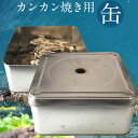 カンカン焼き用缶牡蠣や貝類などの食材蒸し焼き器 調理器具(かんかん焼き、ガンガン焼き)...