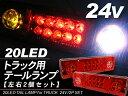 LED テールランプ/トラックテール 20灯/039 12V/24V対応 左右セット 【TR002】