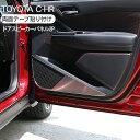 トヨタ C-HR ZYX10/NGX50 ドア スピーカーパネル 2P インナードアパネル スピーカーパネル サイドパネル インナーサイド ガーニッシュ インテ...