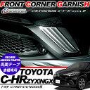 トヨタ C-HR ZYX10/NGX50 フロントコーナーガーニッシュ 2P コーナーパネル メッキガーニッシュ メッキ 外装パーツ
