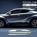 トヨタ C-HR ZYX10/NGX50 サイドドアガーニッシュ 4P サイドモール サイドリップガーニッシュ メッキガーニッシュ 外装パーツ