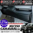 NV350 キャラバン E26系 バックフロアカバー レザーカバー セカンドデッキカバー セカンドフロアカバー 足元カバー 革 汚れ防止 内装 ドレスアップ