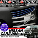 NV350 キャラバン E26 LED バンパー グリルカバー メッキタイプ 3P 外装 カスタム パーツ バンパーグリルトリム グリルガーニッシュ ホワイト/...