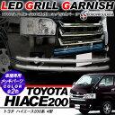 ハイエース 200系 4型 標準ボディ LEDフロントバンパー グリルカバー/ヴェントモールカバー メッキタイプ 200...