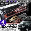 ハイエース 200系 フロントテーブル/ドリンクホルダー ワイドボディ 1型/2型/3型前期/3型後期/4型対応 200系ハイエース 内装 パーツ