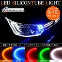 LED ネオンチューブライト 90cm シリコンチューブライト 全5色 ヘッドライト アイライン ストリップチューブ 汎用 外装 ライトアップ パーツ