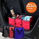 車載用 折りたたみ式 収納ボックス 保温機能付き クーラーボックス 大容量 トランクボックス ラゲッジ トランク お買い物 アウトドア キャンプ 車中泊