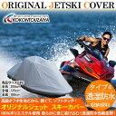 ジェットスキー カバー FX CRUISER SHO/HO ULTRA 300X GTXis 260 GTX155 サイズ:4