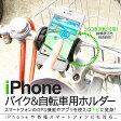 送料無料 自転車 バイク用 携帯電話 モバイルホルダー 【ZB214】